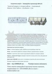 Коммерческое предложение Модуль МК-2/4