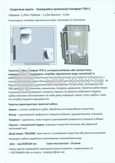 Комерційна пропозиція Комфорт ТПК-2