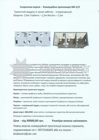 Коммерческое предложение Модуль МК-2 из трёх кабинок
