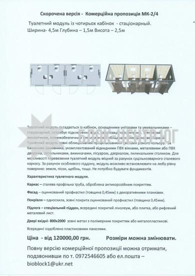 Коммерческое предложение Модуль МК-2 из четырёх кабинок