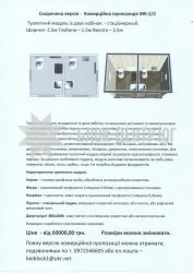 Коммерческое предложение Модуль МК-2 из двух кабинок