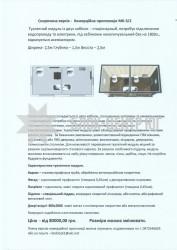 Коммерческое предложение Модуль МК-3 из двух кабинок