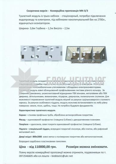 Коммерческое предложение Модуль МК-3/3