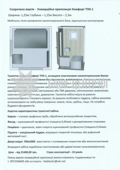 Коммерческое предложение Комфорт ТПК-1