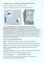 Коммерческое предложение Комфорт ТПК-2