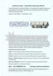 Коммерческое предложение Модуль МК-3/4