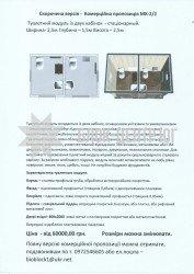 Коммерческое предложение Модуль МК-2/2