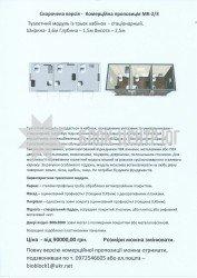 Коммерческое предложение Модуль МК-2/3